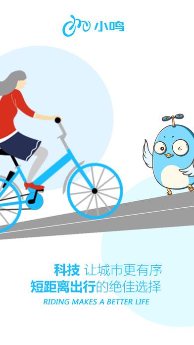 小鸣单车app截图1