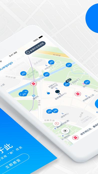 小蓝单车app截图2