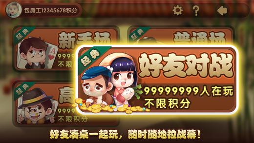 QQ斗地主截图3
