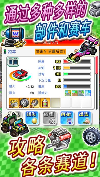 冲刺 赛车物语2安卓版截图3