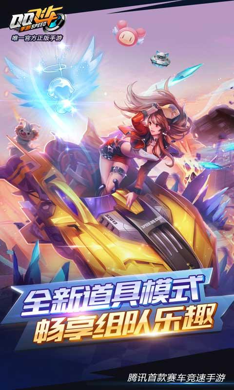 QQ飞车手游电脑版截图3