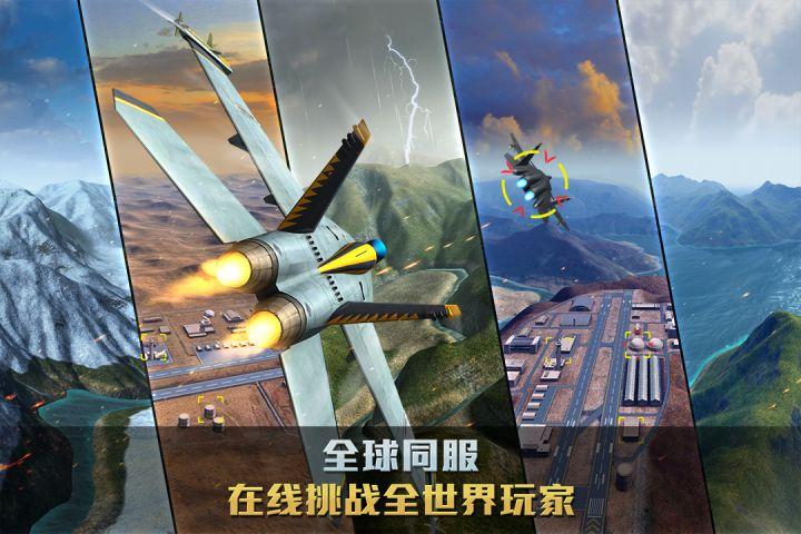 空战争锋截图1