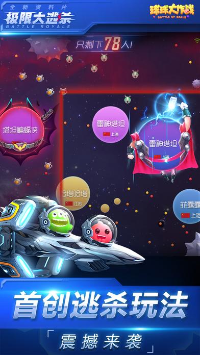 球球大作战电脑版截图1