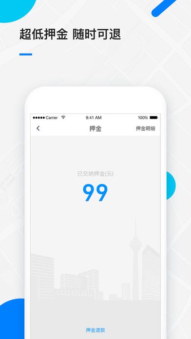 小蓝单车app截图4