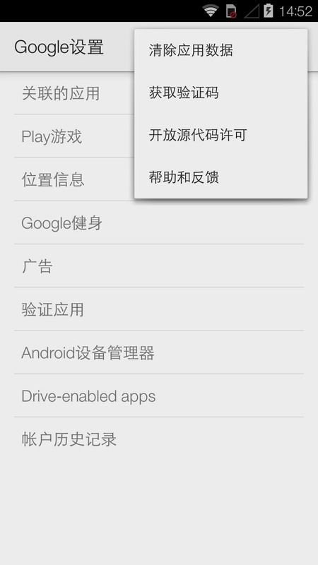 谷歌服务安卓版截图1