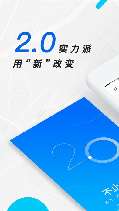 小蓝单车app截图1