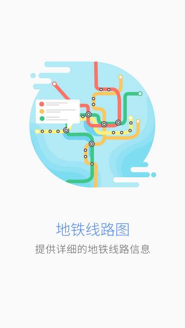 魅族地图截图4