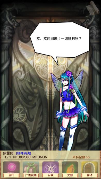魔物娘召唤记截图2