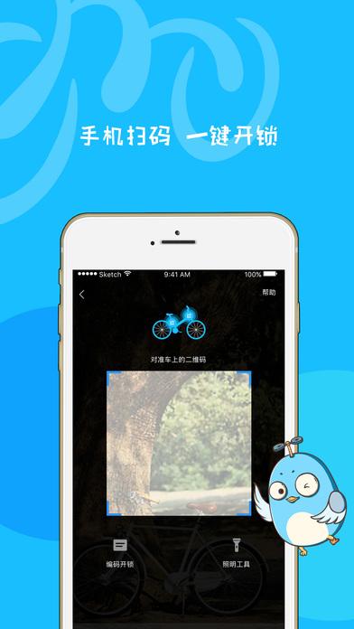 小鸣单车app截图3