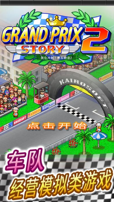 冲刺 赛车物语2安卓版截图1