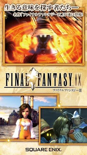 最终幻想9截图2
