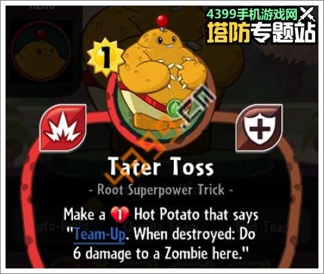 植物大战僵尸英雄土豆巨人