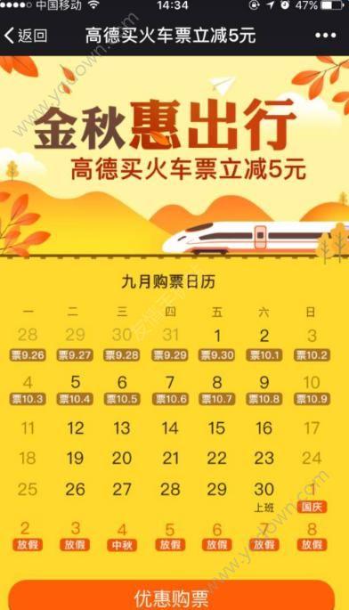 高德地图5元火车票券在哪免费领取?5元火车票券领取方法介绍[图]图片1