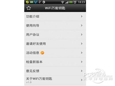 WIFI万能钥匙在公共wifi下有效