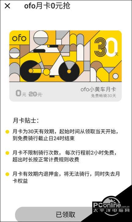ofo共享单车免费月卡获得方法介绍