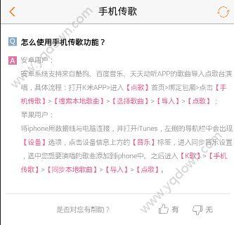 k米苹果手机怎么传歌?k米苹果手机传歌方法[图]图片1