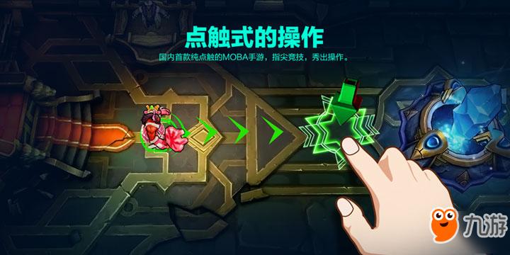 游戏评测:《魔霸英雄》MOBA手游中的一股清流。