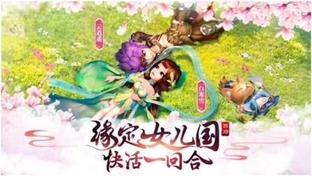游戏评测: 《西游女儿国》游戏评测浪漫撩妹!