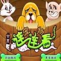 宠物连连看app icon图
