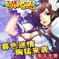 明珠幻想app icon图