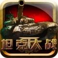 坦克2012 app icon图