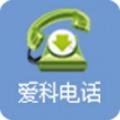 AiCall电话app icon图