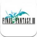最终幻想3中文版app icon图