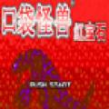 口袋妖怪红宝石电脑版icon图