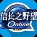 信长之野望OL app icon图