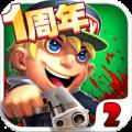 萌僵尸大战2 app icon图