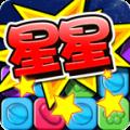 消灭糖果星星官网icon图