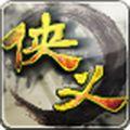 侠义app icon图