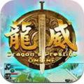 龙威app icon图