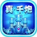 街机电玩捕鱼官网icon图