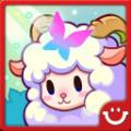 迷你农场第三季app icon图