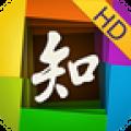 中国知网HD app icon图