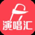 演唱汇app icon图