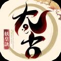 太古妖皇诀app icon图