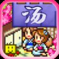 温泉物语app icon图