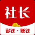 社長省購app icon圖