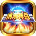 纳米神兵手游app icon图