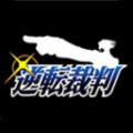 逆转裁判电脑版icon图