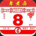老黄历专业版 app icon图