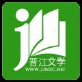 晋江文学城电脑版icon图
