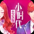 小时代手游app icon图