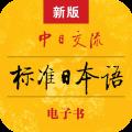 标准日本语app app icon图
