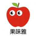果味雅鲜果配送app app icon图