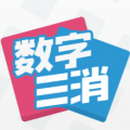 数字三消app icon图