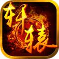 梦幻轩辕app icon图