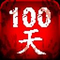 100天扫除僵尸app icon图